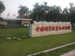 Main entrance to the SCBG, occupying 1155 ha (2800 acres) in the North of Guangzhou